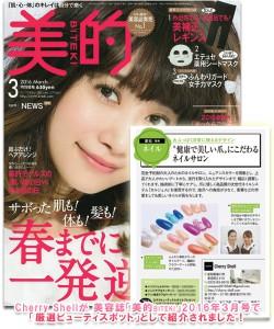 CherryShellは全国区の美容誌「美的 BITEKI(小学館 発行)2016年3月号」誌上に、 「厳選ビューティスポット」として掲載されました