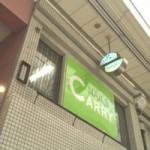豊橋駅近くの定額・会員制ネイルサロン ネイルズキャリー 店舗外観写真
