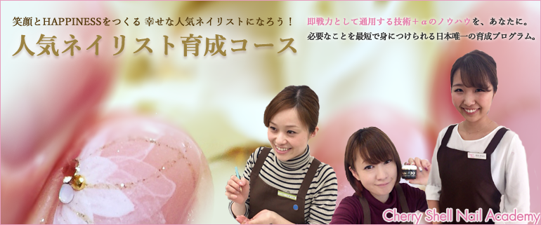 title-banner-ninkiikusei770new